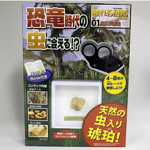 触れる図鑑コレクション/vol.1 虫入り琥珀