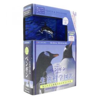 生態科学図鑑/海洋生物 vol.2 ペンギン