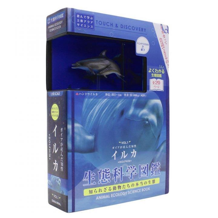生態科学図鑑/海洋生物 vol.1 イルカ_0
