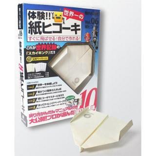 触れる図鑑コレクション/vol.6 紙ヒコーキ