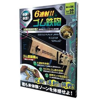 触れる図鑑コレクション/vol.8 ゴム鉄砲