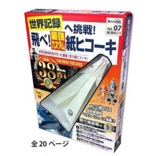 触れる図鑑コレクション/vol.7 記録へ挑戦 紙ヒコーキ