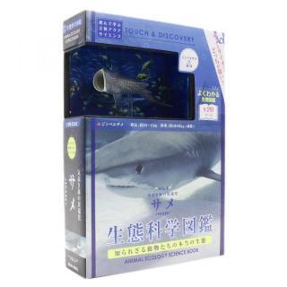 生態科学図鑑/海洋生物 vol.3 サメ