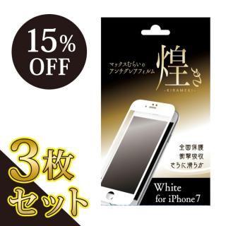 【3枚セット・15%OFF】マックスむらいのアンチグレアフィルム -煌き- ホワイト for iPhone 7