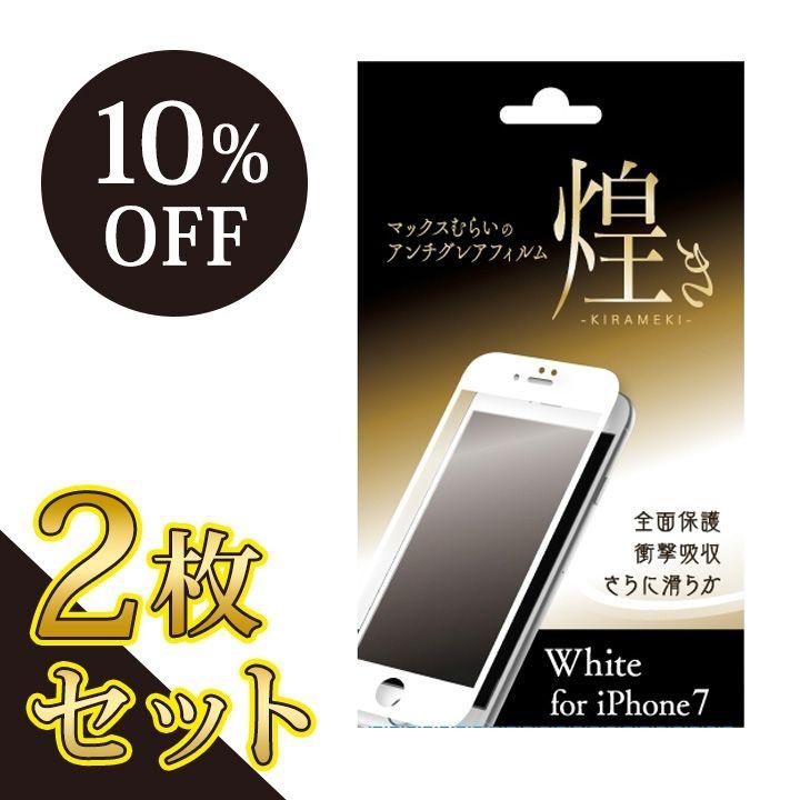 【iPhone8/7フィルム】【2枚セット・10%OFF】マックスむらいのアンチグレアフィルム -煌き- ホワイト for iPhone 8/7_0