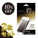 【2枚セット・10%OFF】マックスむらいのアンチグレアフィルム -煌き- ホワイト for iPhone 8/7