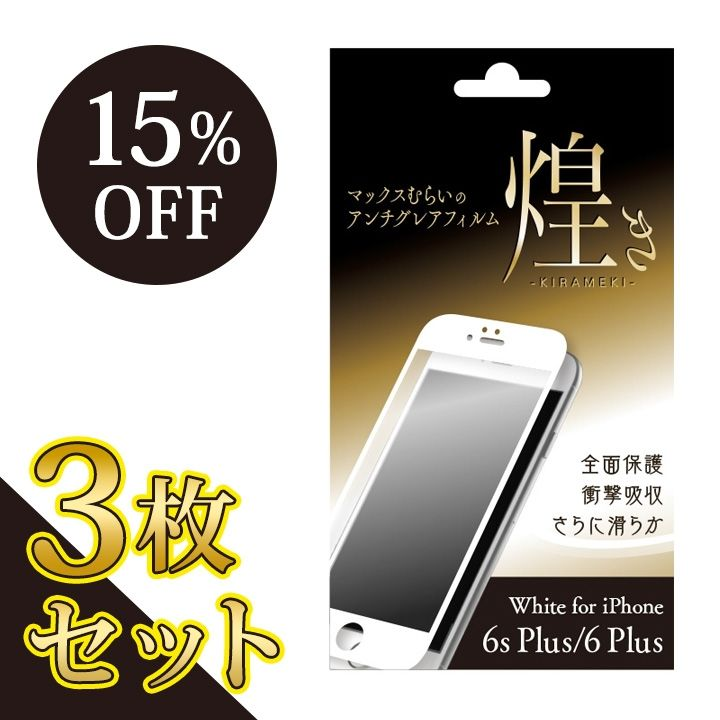 【iPhone6s Plus/6 Plusフィルム】【3枚セット・15%OFF】マックスむらいのアンチグレアフィルム -煌き- ホワイト for iPhone 6s Plus/6 Plus_0