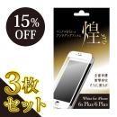 【3枚セット・15%OFF】マックスむらいのアンチグレアフィルム -煌き- ホワイト for iPhone 6s Plus/6 Plus