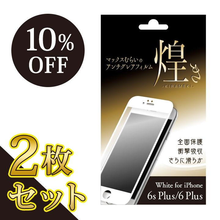 iPhone6s Plus/6 Plus フィルム 【2枚セット・10%OFF】マックスむらいのアンチグレアフィルム -煌き- ホワイト for iPhone 6s Plus/6 Plus_0