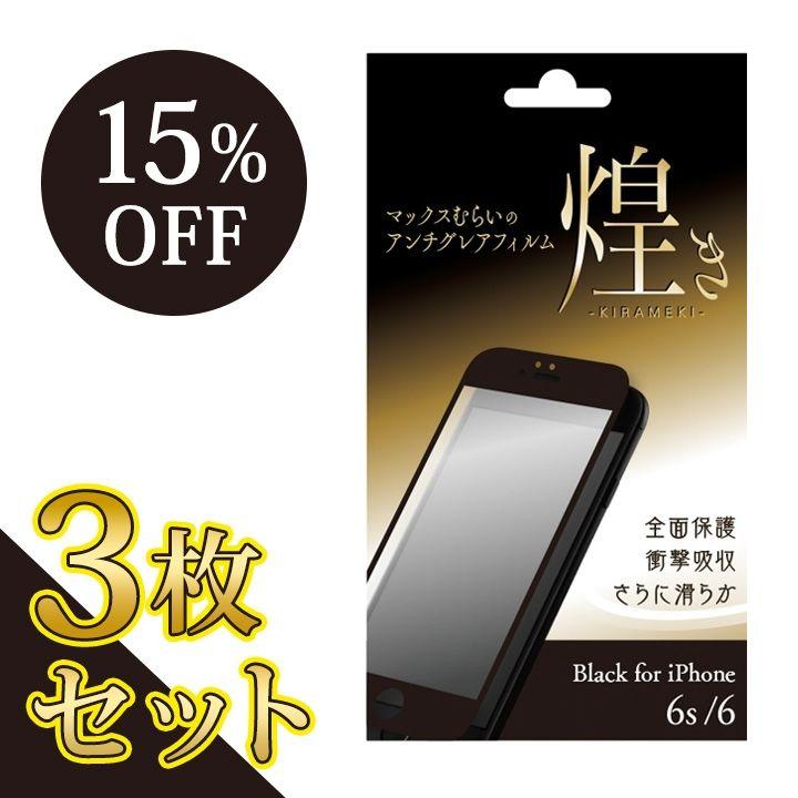 【iPhone6s/6フィルム】【3枚セット・15%OFF】マックスむらいのアンチグレアフィルム -煌き- ブラック for iPhone 6s/6_0