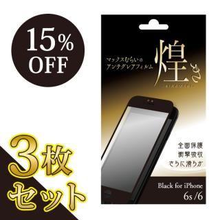 iPhone6s/6 フィルム 【3枚セット・15%OFF】マックスむらいのアンチグレアフィルム -煌き- ブラック for iPhone 6s/6