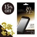 【3枚セット・15%OFF】マックスむらいのアンチグレアフィルム -煌き- ブラック for iPhone 6s/6