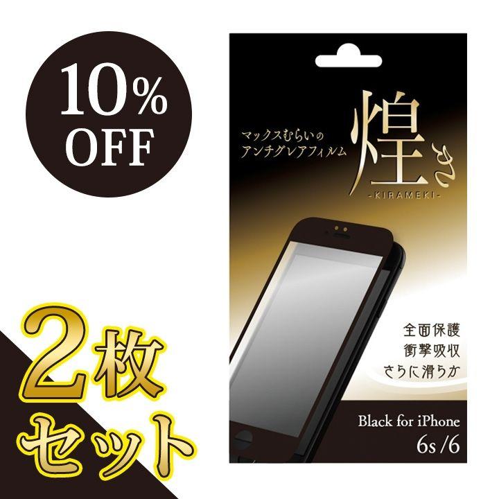 iPhone6s/6 フィルム 【2枚セット・10%OFF】マックスむらいのアンチグレアフィルム -煌き- ブラック for iPhone 6s/6_0