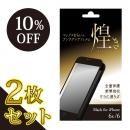 【2枚セット・10%OFF】マックスむらいのアンチグレアフィルム -煌き- ブラック for iPhone 6s/6