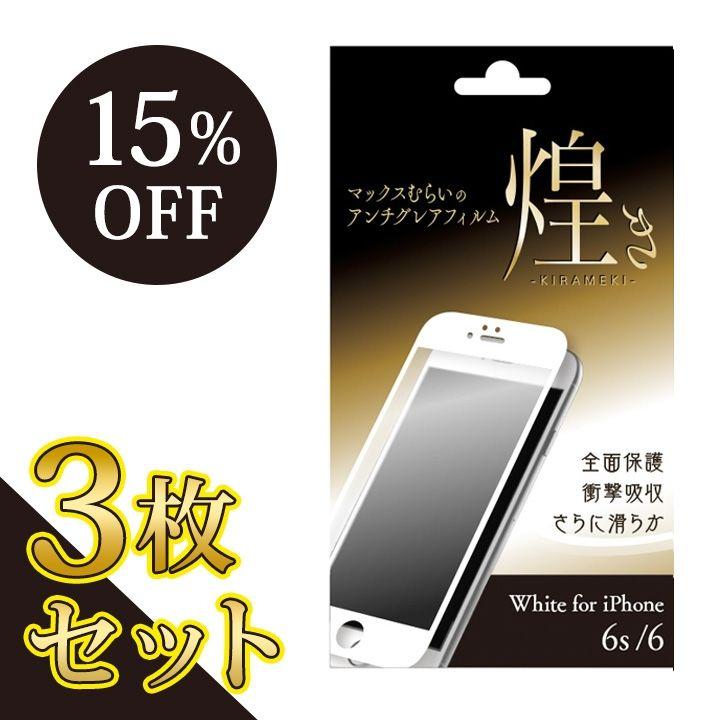 iPhone6s/6 フィルム 【3枚セット・15%OFF】マックスむらいのアンチグレアフィルム -煌き- ホワイト for iPhone 6s/6_0