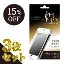 【3枚セット・15%OFF】マックスむらいのアンチグレアフィルム -煌き- ホワイト for iPhone 6s/6