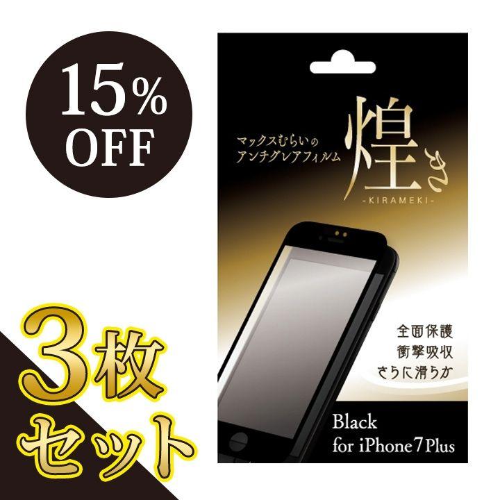 iPhone6 Plus フィルム 【3枚セット・15%OFF】マックスむらいのアンチグレアフィルム -煌き- ブラック for iPhone 8 Plus/7 Plus_0