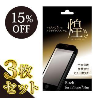 【3枚セット・15%OFF】マックスむらいのアンチグレアフィルム -煌き- ブラック for iPhone 7 Plus