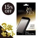 【3枚セット・15%OFF】マックスむらいのアンチグレアフィルム -煌き- ブラック for iPhone 8 Plus/7 Plus