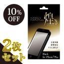 【2枚セット・10%OFF】マックスむらいのアンチグレアフィルム -煌き- ブラック for iPhone 8 Plus/7 Plus