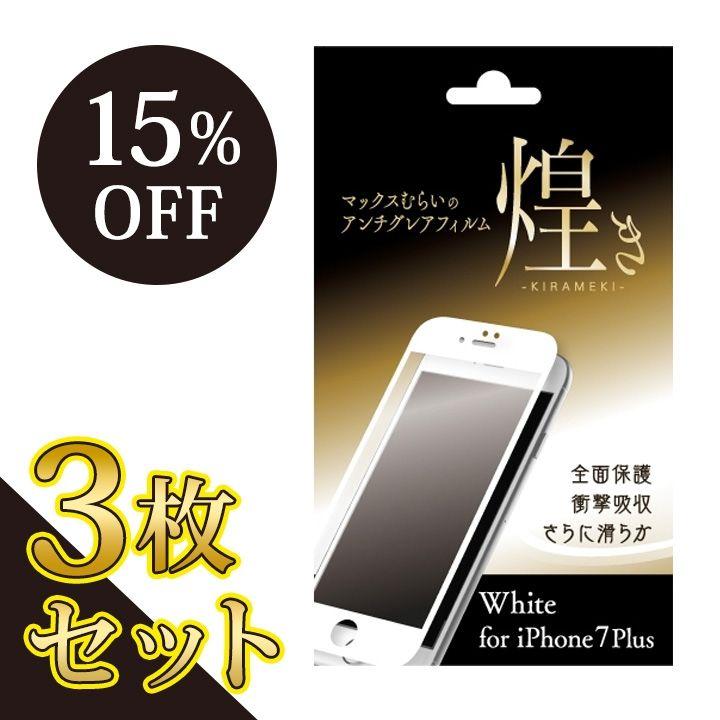 iPhone6 Plus フィルム 【3枚セット・15%OFF】マックスむらいのアンチグレアフィルム -煌き- ホワイト for iPhone 8 Plus/7 Plus_0
