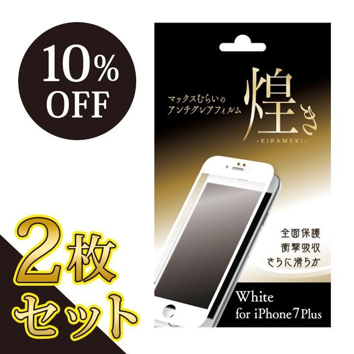 【iPhone6 Plusフィルム】【2枚セット・10%OFF】マックスむらいのアンチグレアフィルム -煌き- ホワイト for iPhone 8 Plus/7 Plus_0