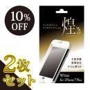 【2枚セット・10%OFF】マックスむらいのアンチグレアフィルム -煌き- ホワイト for iPhone 8 Plus/7 Plus