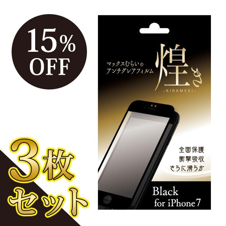 【iPhone8/7フィルム】【3枚セット・15%OFF】マックスむらいのアンチグレアフィルム -煌き- ブラック for iPhone 8/7_0