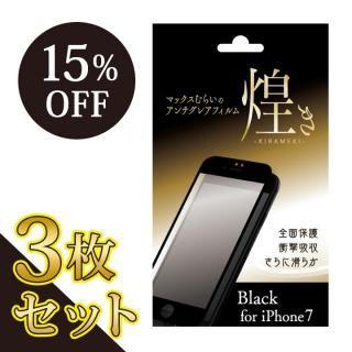 【3枚セット・15%OFF】マックスむらいのアンチグレアフィルム -煌き- ブラック for iPhone 7