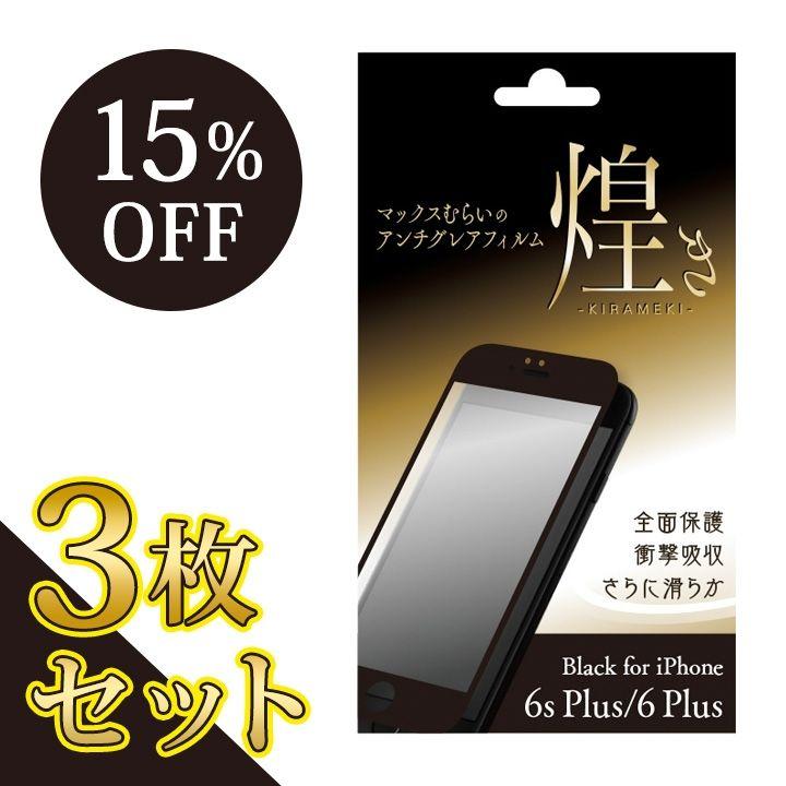 iPhone6s Plus/6 Plus フィルム 【3枚セット・15%OFF】マックスむらいのアンチグレアフィルム -煌き- ブラック for iPhone 6s Plus/6 Plus_0
