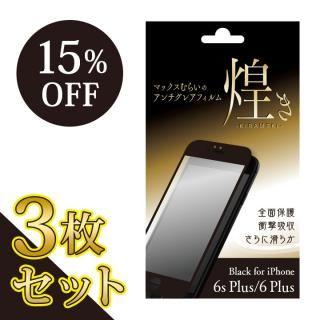 iPhone6s Plus/6 Plus フィルム 【3枚セット・15%OFF】マックスむらいのアンチグレアフィルム -煌き- ブラック for iPhone 6s Plus/6 Plus