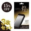 【3枚セット・15%OFF】マックスむらいのアンチグレアフィルム -煌き- ブラック for iPhone 6s Plus/6 Plus