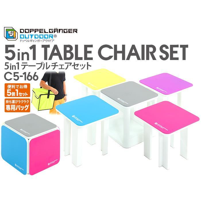 5in1テーブルチェアセット
