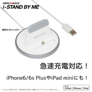 iPhone用充電スタンドARCHISS i-STAND BY ME ホワイト_2