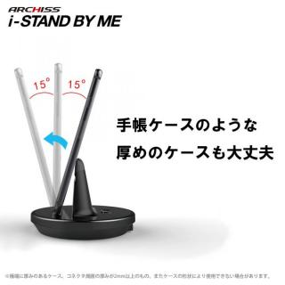 iPhone用充電スタンドARCHISS i-STAND BY ME ホワイト_3