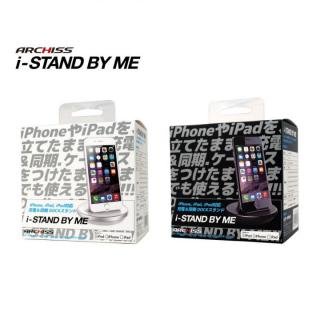 iPhone用充電スタンドARCHISS i-STAND BY ME ホワイト_5