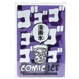 【在庫限り】漫画氷(ゴゴゴ)