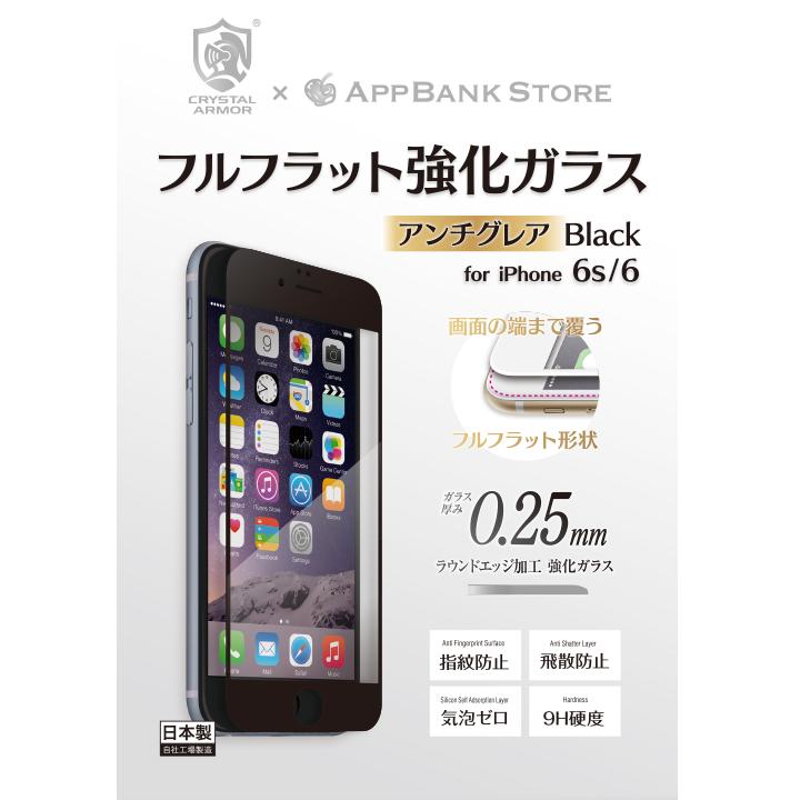 [GWセール][0.25mm]クリスタルアーマー フルフラットアンチグレア強化ガラス オールブラック iPhone 6s/6