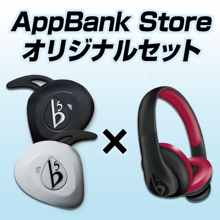 [AppBank Store限定]Aria One セット