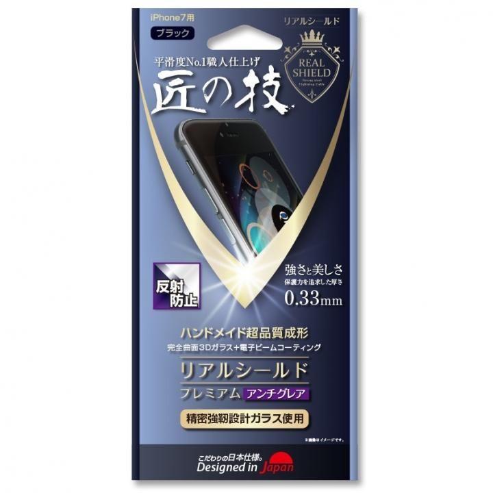iPhone7 フィルム [0.33mm]リアルシールド・プレミアム 匠の技 アンチグレア強化ガラス ブラック iPhone 7_0
