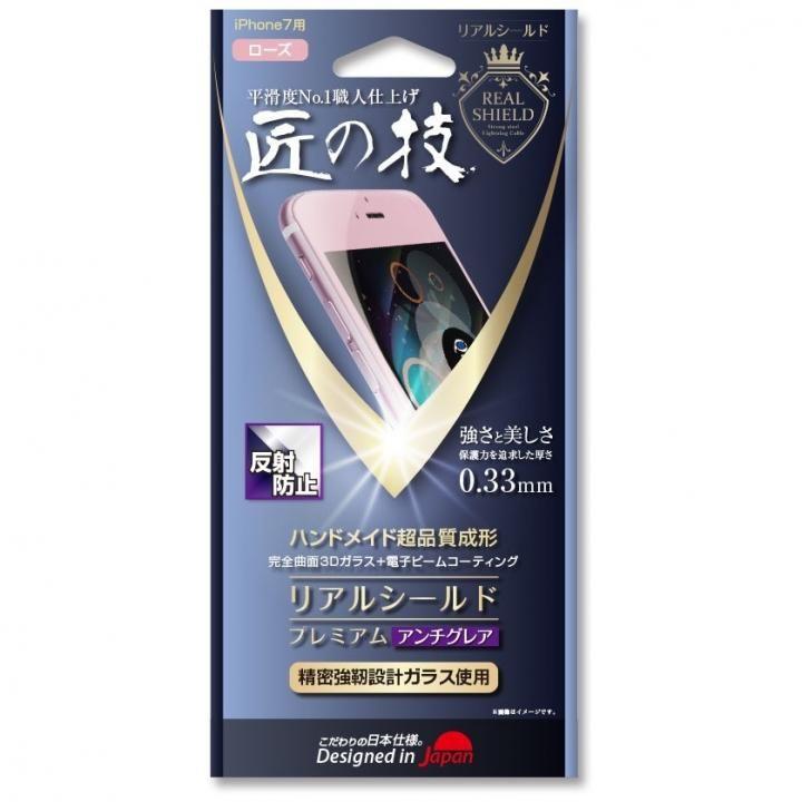 iPhone7 フィルム [0.33mm]リアルシールド・プレミアム 匠の技 アンチグレア強化ガラス ローズ iPhone 7_0