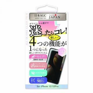 iPhone 12 / iPhone 12 Pro (6.1インチ) フィルム ALL IN ONE GLASS FILM 保護強化ガラス iPhone 12/12 Pro