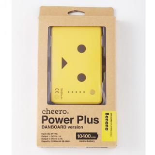 [10400mAh] ダンボーバッテリー cheero Power Plus VERSION FLAVORS バナナ_5