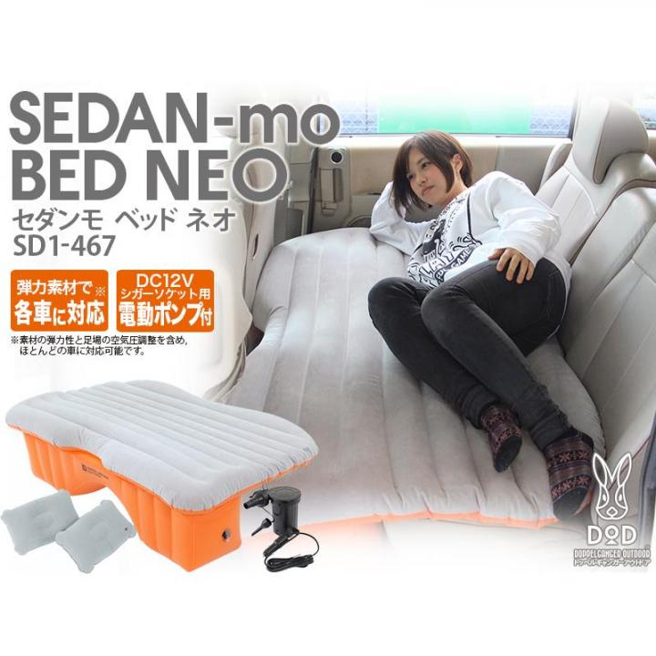 後部座席がベッドに変身 セダンモベッド・ネオ_0