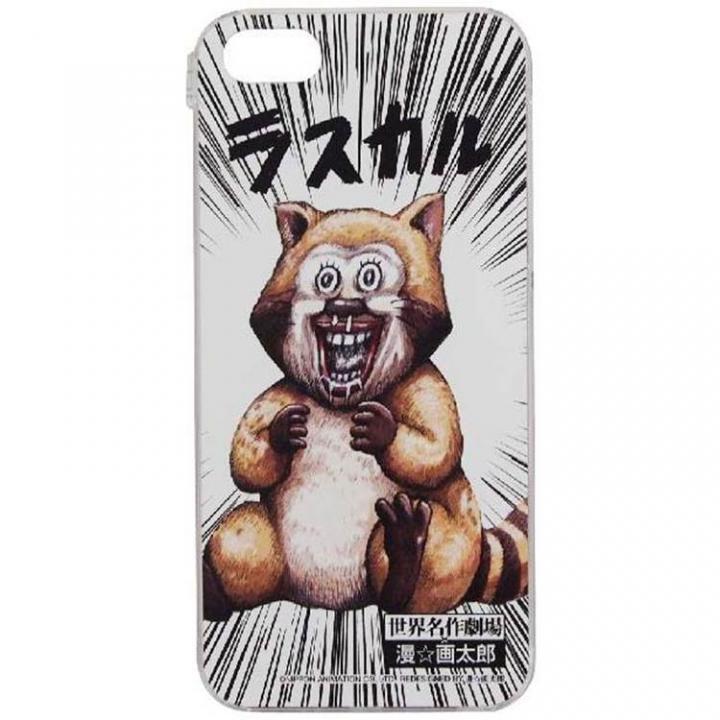 iPhone SE/5s/5 ケース 世界名作劇場×漫☆画太郎 iPhone5専用 シェルジャケット ラスカル_0