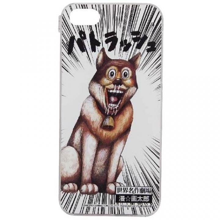 iPhone SE/5s/5 ケース 世界名作劇場×漫☆画太郎 iPhone5専用 シェルジャケット パトラッシュ_0