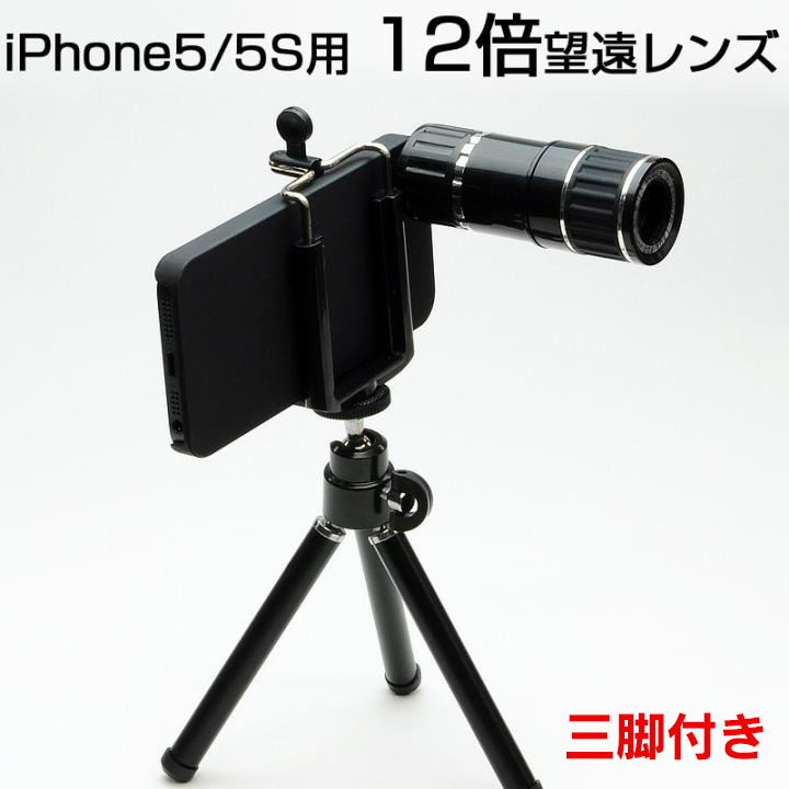 【iPhone SE/5s/5】12倍望遠レンズ付き iPhone SE/5s/5ケース 三脚セット_0