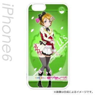 ラブライブ! ハードケース 小泉 花陽 iPhone 6s/6