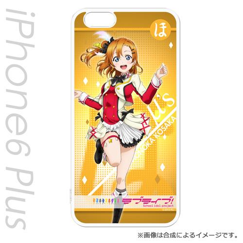 【iPhone6 Plusケース】ラブライブ! ハードケース 高坂 穂乃果 iPhone 6s Plus/6 Plus_0