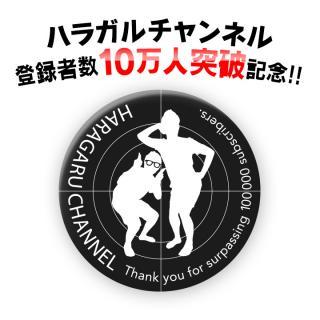 ハラガルチャンネル登録者数10万人突破記念 0円缶バッジ